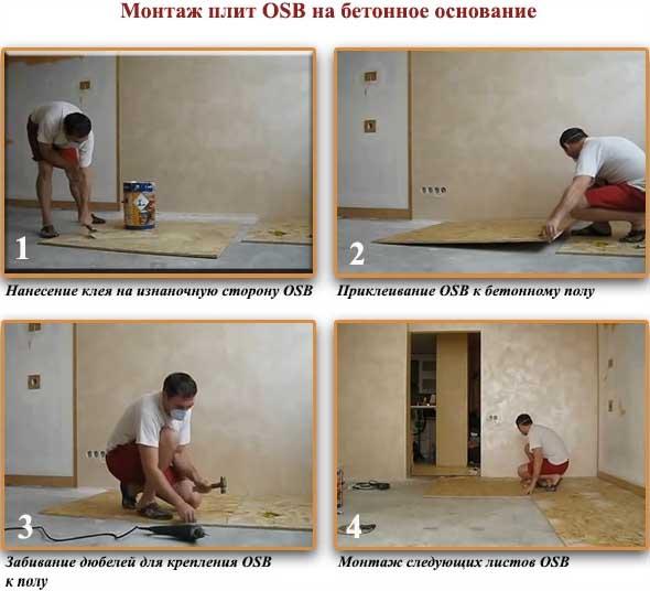 Монтаж OSB на пол