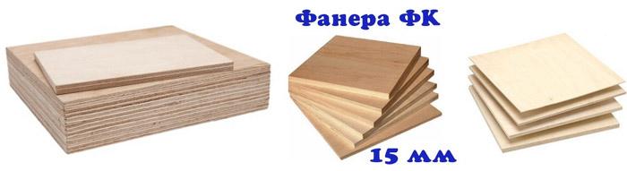 Фанерные плиты 15 мм
